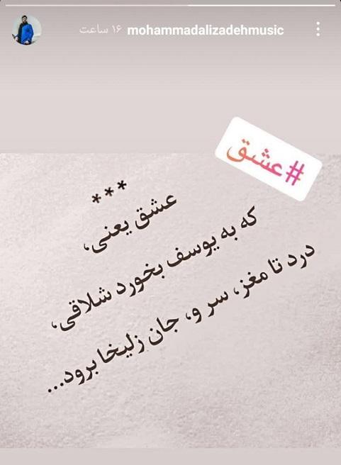 توصیف زیبای محمد علیزاده از «عشق»