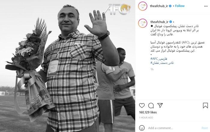 تسلیت AFC به دنبال درگذشت نادر دست نشان