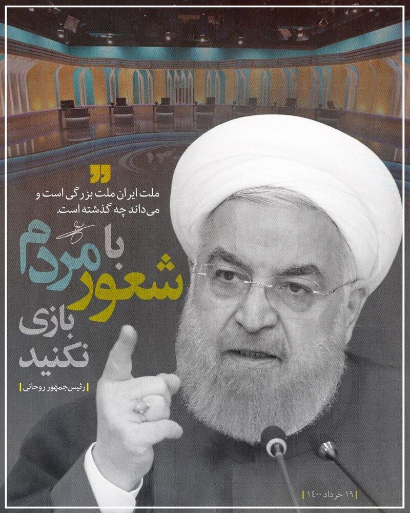 ایران پرسمان