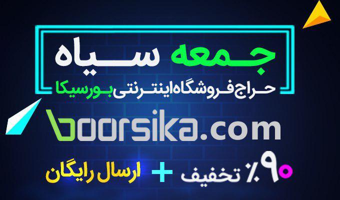 حراج فروشگاه اينترنتي بورسيکا