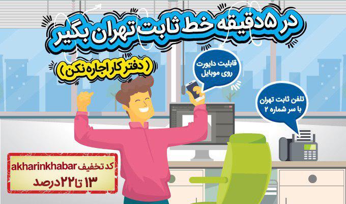در پنج دقيقه خط ثابت تهران بگيريد