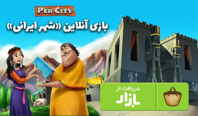 بازي آنلاين ( شهر ايراني )