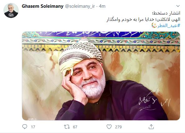 انتشار دست خط معنی دار حاج قاسم سلیمانی