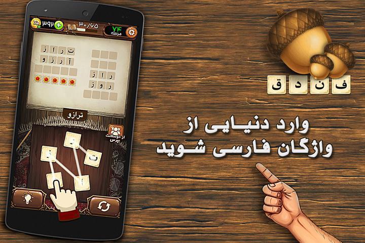 وارد دنيايي از واژگان فارسي شويد