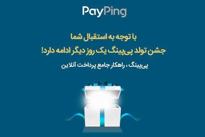 پي پينگ،راهکار جامع پرداخت آنلاين