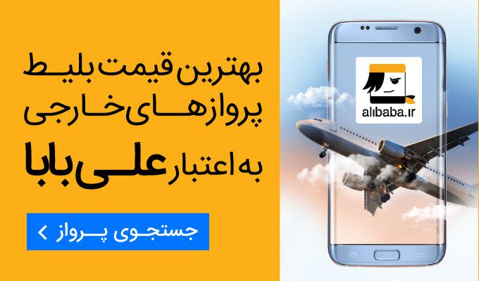 علي بابا، رتبه يک فروش بليط هواپيما