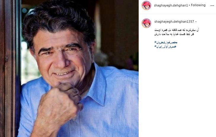 AndroidOnlineNewsImage - واکنش و تسلیت چهره ها به درگذشت محمد رضا شجریان