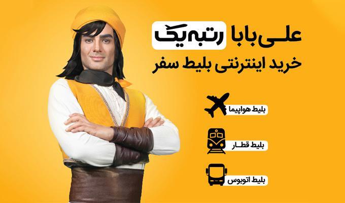 علي بابا، رتبه يک خريد بليط سفر