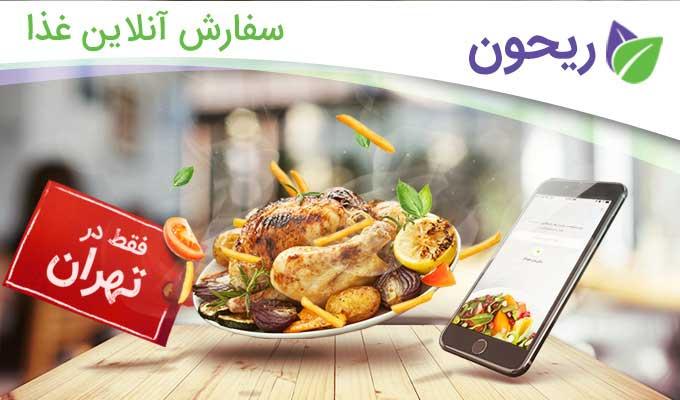 ريحون سفارش آنلاين غذا فقط در تهران