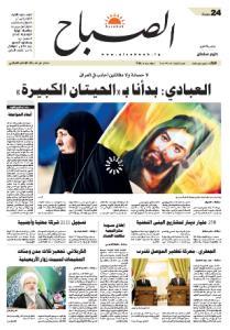 صفحه اول روزنامه عراقی الصباح/ امام جمعه کربلا: آماده ساختن سه شهر و صدها چادر برای اسکان زانران اربعین