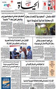 صفحه اول روزنامه عربستانی الحیات/ ولیعهد عربستان با سرمایه داران و سرمایه گذاران در نیویورک دیدار کرد