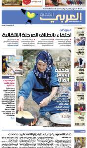 صفحه اول روزنامه العربی الجدید/انتخابات تونس؛ حمله سرمایه داران