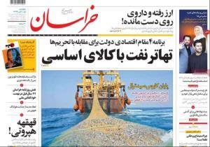 روزنامه خراسان/ تهاتر نفت با کالای اساسی