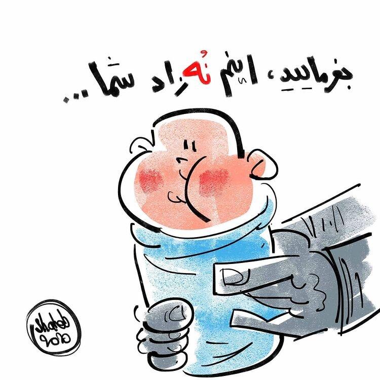 کاریکاتور/ تلاش غیر عقلانی و مضر