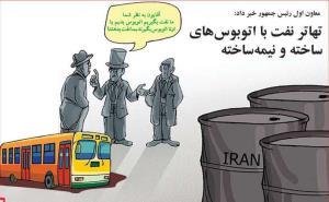 کارتون/ تهاتر نفت با اتوبوس!