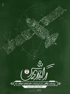 طرح/ راه روشن؛ شهادت شهید مصطفی احمدی روشن