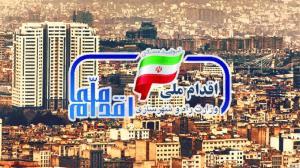 مهلت ثبت نام دور سوم مسکن ملی امروز پایان مییابد