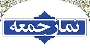 اقامه نماز جمعه در همه پایگاههای کرمان