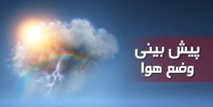 ورود ۳سامانه بارشی از هفته آینده به ایلام