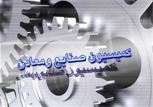اعضای کمیسیون صنایع مجلس به استان مرکزی سفر میکنند