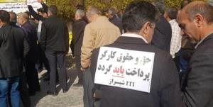 التیام قصه پُر غصه (ITI) با پادرمیانی دادستان شیراز