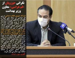 نگرانی حوزویان از «قم هراسی» معاون وزیر بهداشت