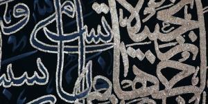 عکس/ پنجمین کتیبه هنرمند مرکزی در راه حرم امامین عسکریین(ع)