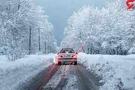 امشب منتظر برف و کولاک شدید باشید