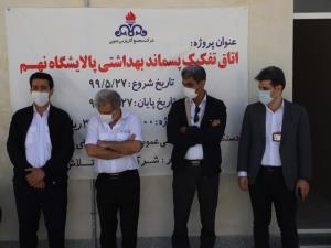 افتتاح اتاق تفکیک پسماند بهداشتی پالایشگاه نهم پارس جنوبی