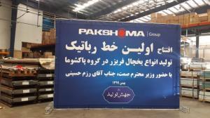 طرح توسعهای تولید لوازم خانگی با حضور وزیر صنعت در قم افتتاح شد