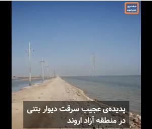 سرقت دیوار در خوزستان!