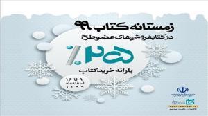 اجرای طرح زمستانه کتاب ۹۹ در استان کرمان آغاز شد