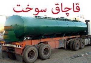 قاچاق سوخت با تانکر حمل فاضلاب در فلاورجان