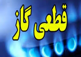 اعلام قطعی گاز در برخی مناطق زنجان