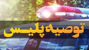 توصیههای پلیس بوشهر برای پیشگیری از سرقت مغازه