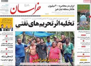 روزنامه خراسان/ تخلیه اثر تحریم های نفتی