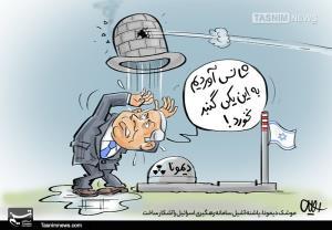 کاریکاتور/ گنبدهای پوشالی رژیم صهیونیستی!