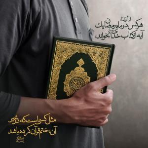 طرح/ خواندن یک آیه از کتاب خدا در ماه رمضان