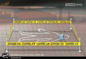 کاریکاتور/ تهران همچنان در وضعیت بحرانی در پیک چهارم کرونا!