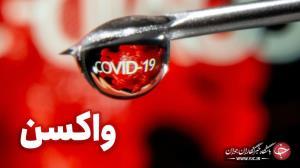 حال مساعد تزریق کنندگان واکسن مشترک ایران و کوبا در زنجان
