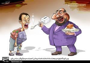 کاریکاتور/ وین؛ آوردگاه رفع تحریمها یا ستاد انتخابات امتداد روحانی؟