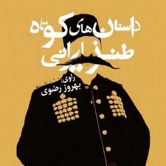 داستان صوتی/ داستانهای کوتاه طنز ایرانی (قسمت دوم)