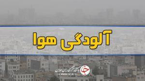 شاخص کیفی هوا در فهرج به ۵۰۰ رسید؛ ادارات فهرج تعطیل شدند