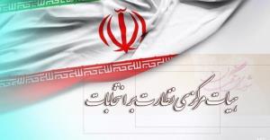 اعلام زمان و مکان رسیدگی به شکایات داوطلبان انتخابات مجلس