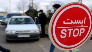 سفر به مازندران ممنوع شد؛ برخورد جدی با ناقضان محدودیتهای تردد در تعطیلات عید فطر