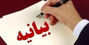 علمای اهل تسنن خراسان شمالی در رابطه با عید فطر بیانیهای را منتشر کردند