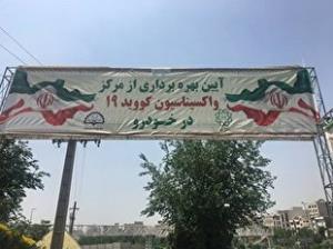 رونمایی از نخستین مرکز واکسیناسیون خودرویی کرونا در تهران