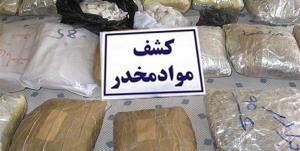 کشف بیش از ۶۳ کیلوگرم مواد افیونی توسط مرزبانان خراسان رضوی