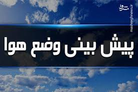افزایش ابر و رگبارهای پراکنده در فارس