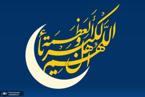 نماز عید فطر در سراسر ایلام اقامه میشود